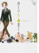 カミツキ(シルフコミックス) 5巻セット(シルフコミックス)