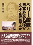 ペリー艦隊と日本外交の対決をどのように評価するか