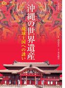 沖縄の世界遺産(楽学ブックス)