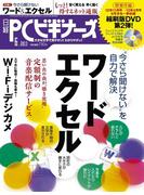 日経PCビギナーズ2013年6月号(日経PCビギナーズ)