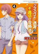 クラスメイト(♀)と迷宮の不適切な攻略法(4)(電撃コミックス)