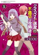 クラスメイト(♀)と迷宮の不適切な攻略法(5)(電撃コミックス)