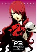 ペルソナ3 (4)(電撃コミックス)