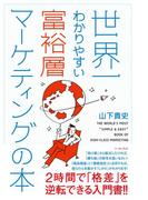 【期間限定価格】世界一わかりやすい富裕層マーケティングの本