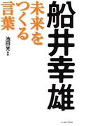 船井幸雄 未来をつくる言葉(East Press Business)