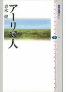 アーリア人(講談社選書メチエ)
