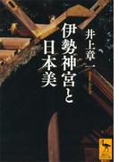 伊勢神宮と日本美(講談社学術文庫)