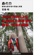 森の力 植物生態学者の理論と実践(講談社現代新書)