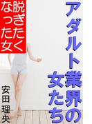 アダルト業界の女たち―脱ぎたくなった女―(愛COCO!)