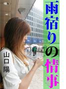 雨宿りの情事(愛COCO!)