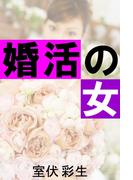婚活の女(愛COCO!)