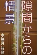 隙間からの情景(愛COCO!)
