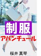 制服アバンチュール(愛COCO!)