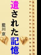 遺された記憶(愛COCO!)
