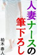 人妻ナースの筆下ろし(愛COCO!)
