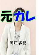 元カレ(愛COCO!)