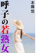 呼子の若熟女(愛COCO!)