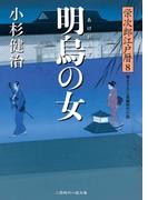 明烏の女(二見時代小説文庫)