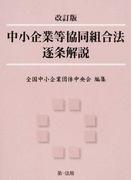 中小企業等協同組合法逐条解説 改訂版