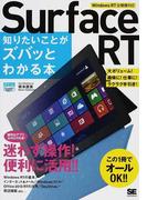 Surface RT知りたいことがズバッとわかる本 (ポケット百科WIDE)