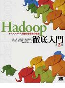 Hadoop徹底入門 オープンソース分散処理環境の構築 第2版