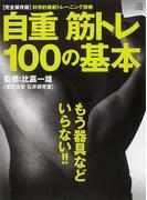 自重筋トレ100の基本 科学的最新トレーニング辞典 あなたに必要なトレーニング、必ずこの中にあります!! 完全保存版 (エイムック)(エイムック)