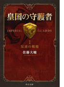 皇国の守護者 1 反逆の戦場 (中公文庫)(中公文庫)
