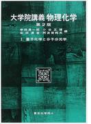 大学院講義物理化学 第2版 1 量子化学と分子分光学