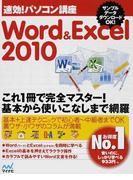Word & Excel 2010 (速効!パソコン講座)