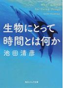 生物にとって時間とは何か (角川ソフィア文庫)(角川ソフィア文庫)