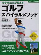 理学療法士が教えるゴルフスパイラルメソッド (012 sports)