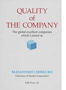 会社の「品質」 私がめざしたグローバル・エクセレント・カンパニーズ 英語版