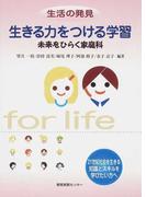 生きる力をつける学習 未来をひらく家庭科 生活の発見