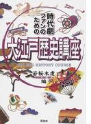 時代劇ファンのための大江戸歴史講座