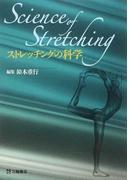 ストレッチングの科学