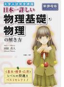 大学入試完全網羅日本一詳しい物理基礎・物理の解き方 新課程版