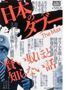 日本のタブーThe Max 賢い奴ほど知らない話 (ナックルズBOOKS)(ナックルズBOOKS)