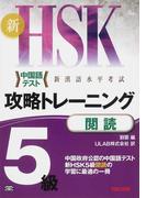 新HSK攻略トレーニング5級閲読 中国語テスト