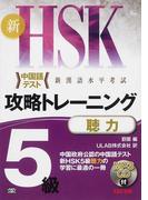 新HSK攻略トレーニング5級聴力 中国語テスト