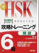 新HSK攻略トレーニング6級閲読 中国語テスト