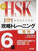 新HSK攻略トレーニング6級写作 中国語テスト