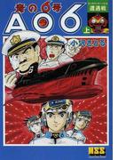 青の6号AO6(マンガショップシリーズ) 3巻セット