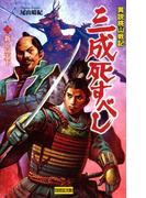 異説桃山戦記 三成死すべし3(歴史群像新書)