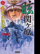 眩 関ヶ原2(歴史群像新書)