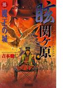 眩 関ヶ原3(歴史群像新書)