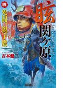 眩 関ヶ原4(歴史群像新書)