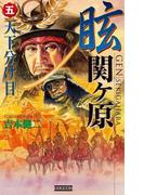 眩 関ヶ原5(歴史群像新書)