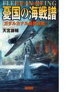 憂国の海戦譜 ガダルカナル最終決戦(歴史群像新書)