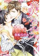 【シリーズ】花咲くシンデレラ(コバルト文庫)