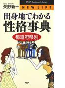 出身地でわかる 性格事典[都道府県別](PHPビジネスライブラリー)